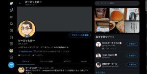 Twitter ブラックホーム