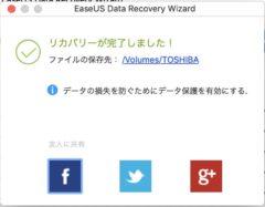 簡単に安全にバックアップと復元を!EaseUS Data Recovery Wizardでデータ復元を行う(Mac有料版にアップデート)