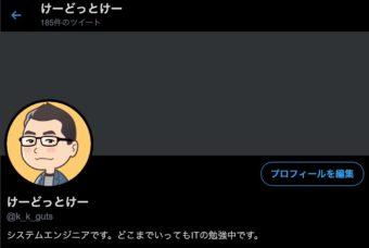 【PC・Android】Twitterのダークモードを試してみる