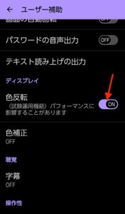 Android ディスプレイ色反転機能 ON