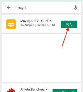 May ii インストール完了