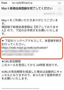 May ii URL本登録