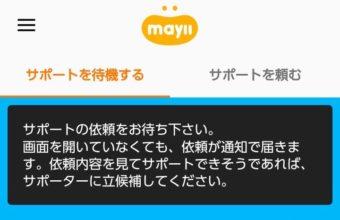 【Android】サポートする・してもらう!スマホアプリ「May ii(メイアイ)」を設定する