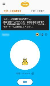 May ii アプリ起動