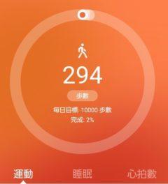 【レビュー】運動のお供に!YamayのSW336スマートウォッチを使ってみた(アプリの設定編)