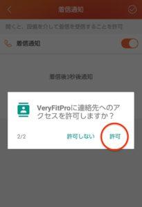 VeryFitPro 連絡先アクセス