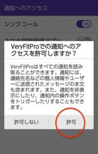VeryFitPro アクセス許可