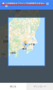 Googleマップオフライン 東京