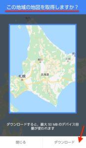 Googleマップオフライン 北海道