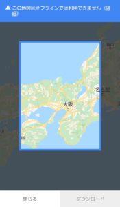 Googleマップオフライン 大阪