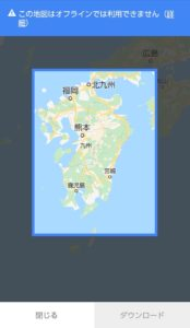 Googleマップオフライン 九州