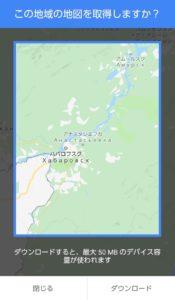 Googleマップオフライン ロシア