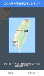 Googleマップオフライン 台湾