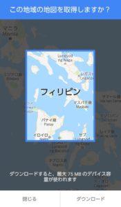 Googleマップオフライン フィリピン