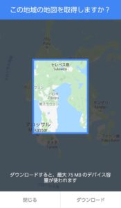 Googleマップオフライン インドネシア