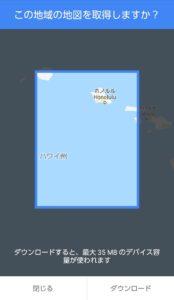 Googleマップオフライン ハワイ