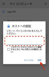 GoogleリモートデスクトップWIn ホストへの認証