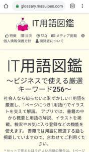 IT用語図鑑アプリ サイト