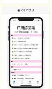 IT用語図鑑アプリ iOS