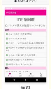 IT用語図鑑アプリ 説明