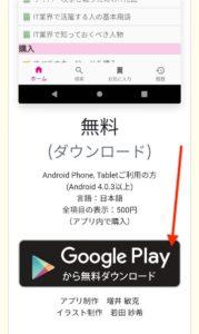 IT用語図鑑アプリ リンク