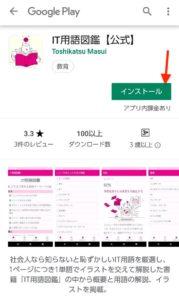 IT用語図鑑アプリ インストール