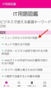 IT用語図鑑アプリ 目次
