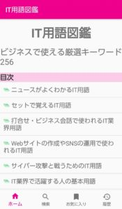 IT用語図鑑アプリ ホーム