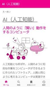 IT用語図鑑アプリ AI