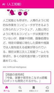 IT用語図鑑アプリ 使用例