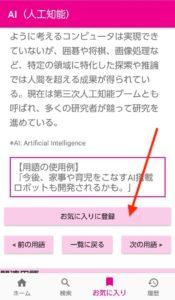 IT用語図鑑アプリ お気に入り登録