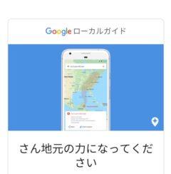 【Google】ローカルガイドの被災マップ作成に協力する