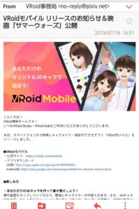 Vroidモバイル メール