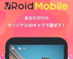 Vroidをスマホで作成できる!VroidモバイルをAndroidにインストールする