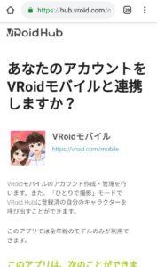 Vroidモバイル サイト