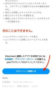 Vroidモバイル Hub連携