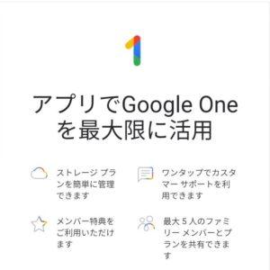 Android用Google Oneアプリをインストールして使用する