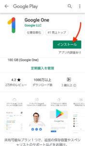 Google One インストール開始