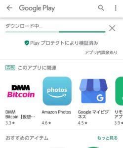 Google One インストール中