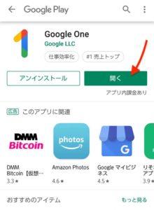 Google One インストール完了