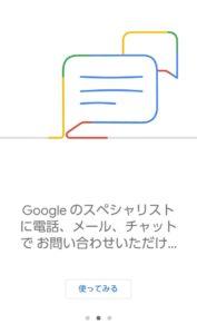 Google One 説明2