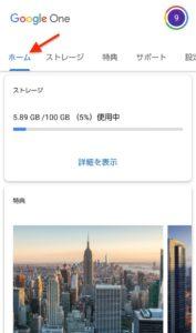 Google One ホーム画面