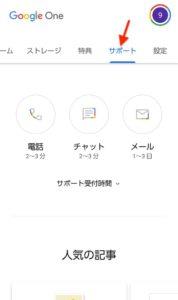 Google One サポート