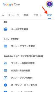 Google One 設定
