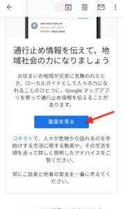 Googleマップ通行止め報告 動画
