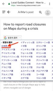 Googleマップ通行止め報告 日本語