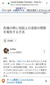 Googleマップ通行止め報告 日本語訳