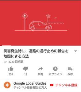 Googleマップ通行止め報告 動画1