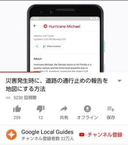 Googleマップ通行止め報告 再生時間