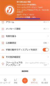 SW336バッテリー アプリで確認